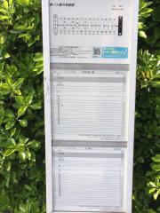 「大岡」バス停留所