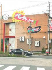 岩の癒土浦店