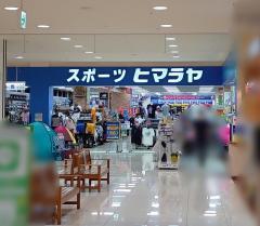 ヒマラヤスポーツ フジグラン神辺店