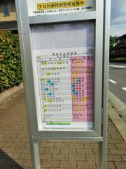 「永田公園東」バス停留所