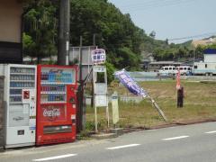 「畑屋口」バス停留所