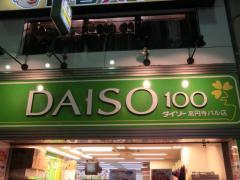 ザ・ダイソー 高円寺パル店