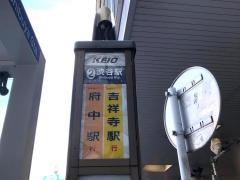 「渋谷駅前(西側)」バス停留所