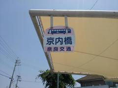 「京内橋」バス停留所
