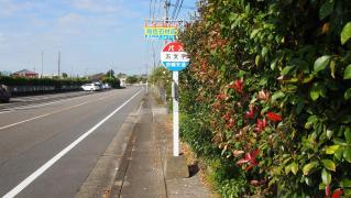 「五文字」バス停留所