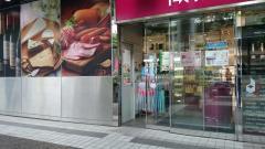 成城石井赤坂アークヒルズ店