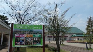 桜ケ池クアガーデン