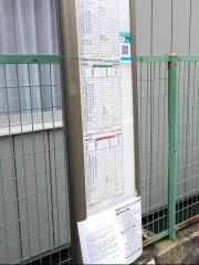 「田井」バス停留所