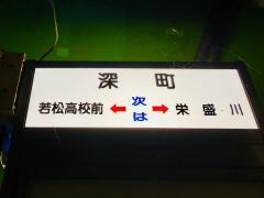 「深町(北九州市)」バス停留所