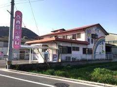 西春日小児科医院