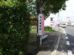 「名古曽戎前」バス停留所