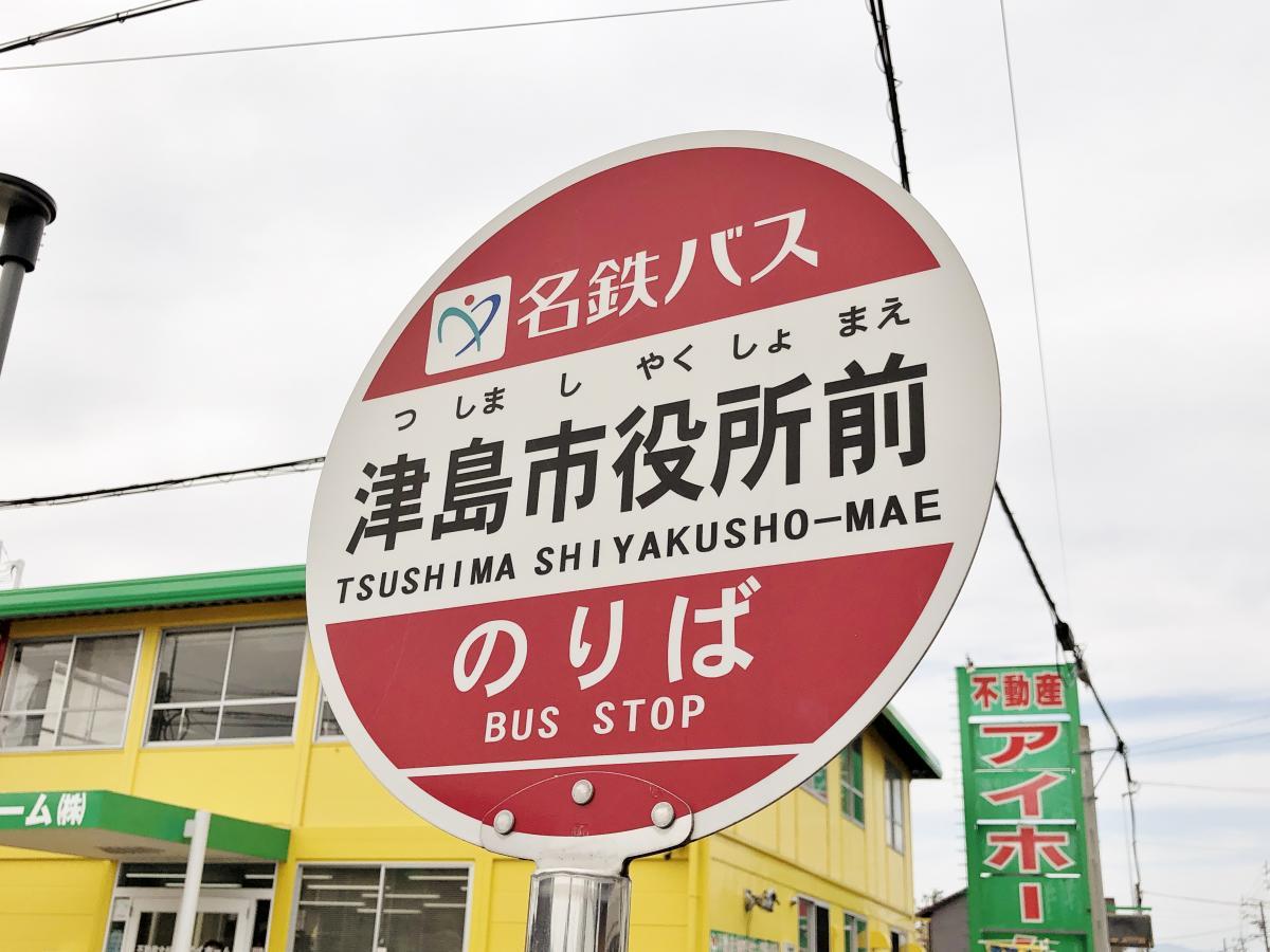 「津島市役所前」バス停留所
