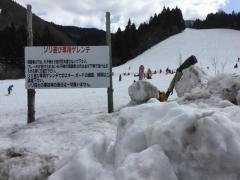 揖斐高原スキー場日坂ゲレンデ