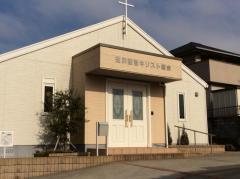 畑沢福音キリスト教会