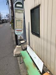 「喜沢二丁目」バス停留所