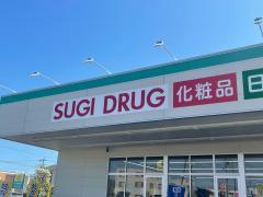 ドラッグスギ 群馬町店