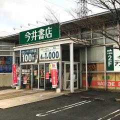 今井書店学園通り店