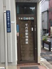 千代田動物病院