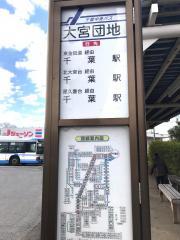「大宮団地」バス停留所