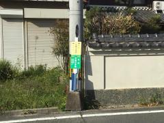 「中番小学校」バス停留所