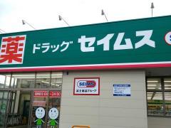 ドラッグセイムス 西中田店