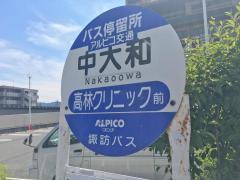 「中大和」バス停留所