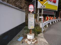 「松葉温泉前」バス停留所