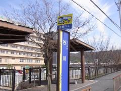 「谷川」バス停留所