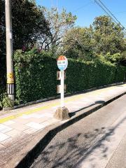 「道具小路」バス停留所