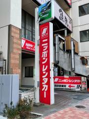 ニッポンレンタカー羽田営業所