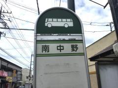 「南中野」バス停留所