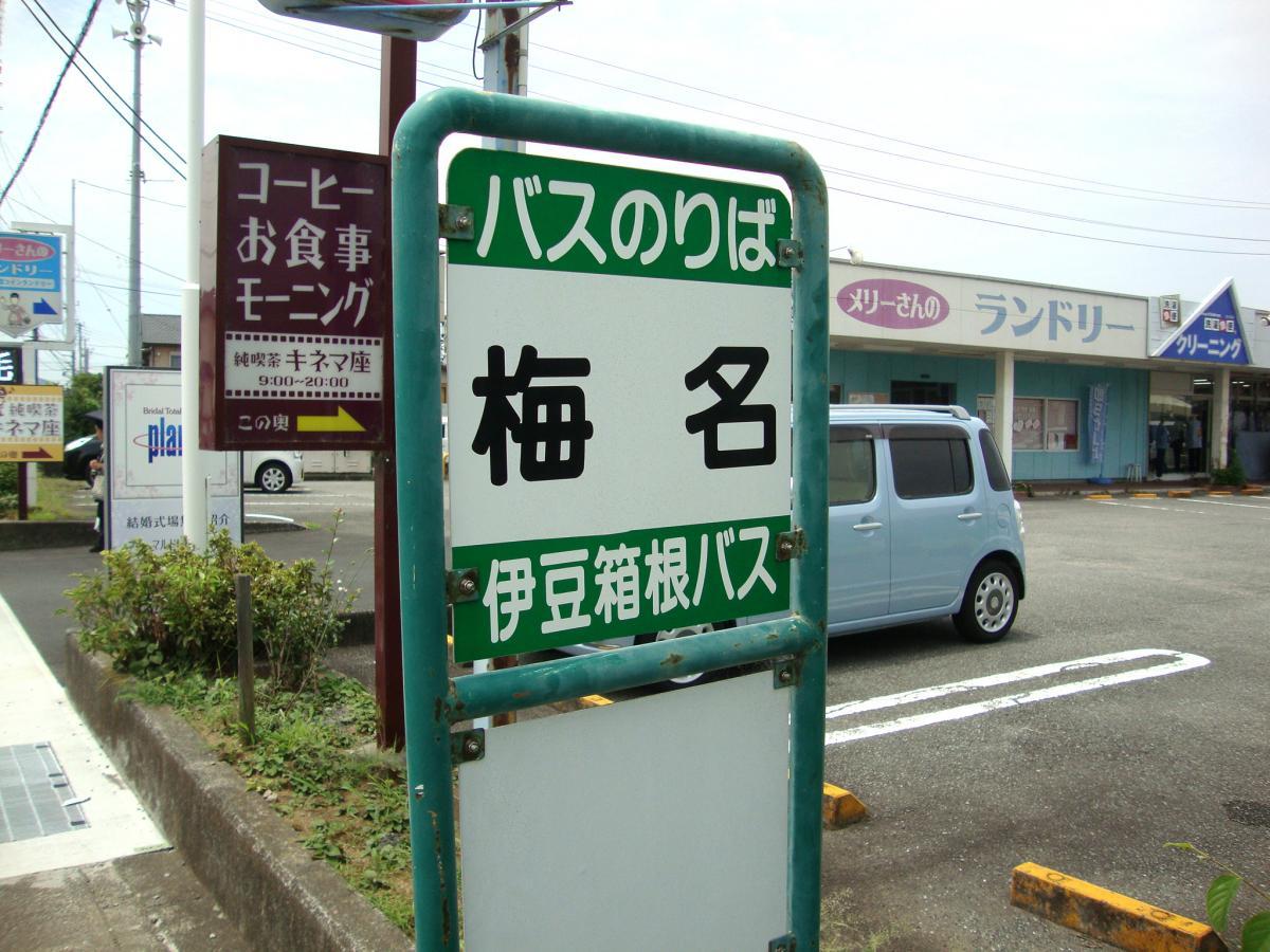 「梅名」バス停留所
