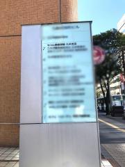 セコム損害保険株式会社 九州支店