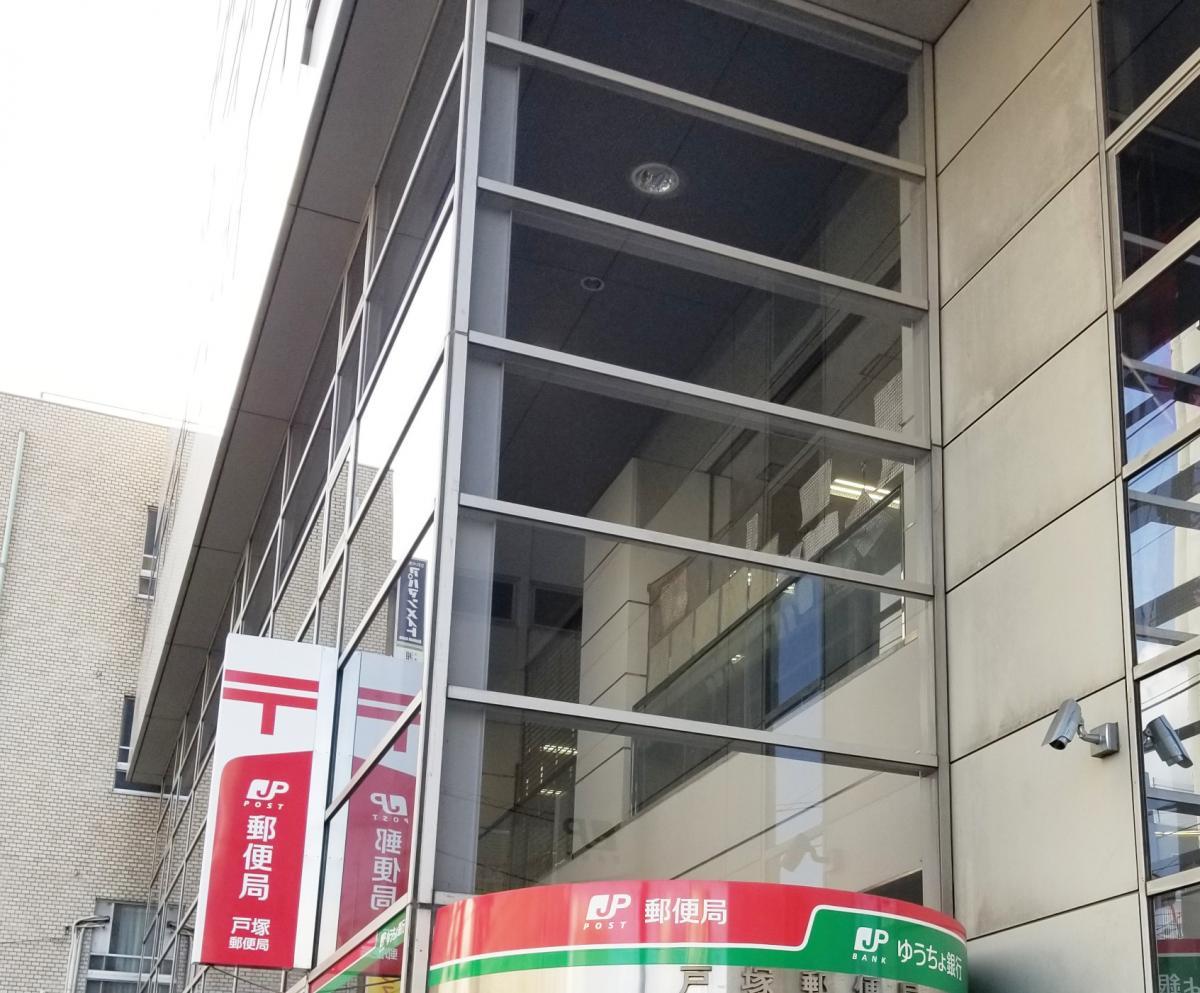 戸塚 郵便 局 営業 時間