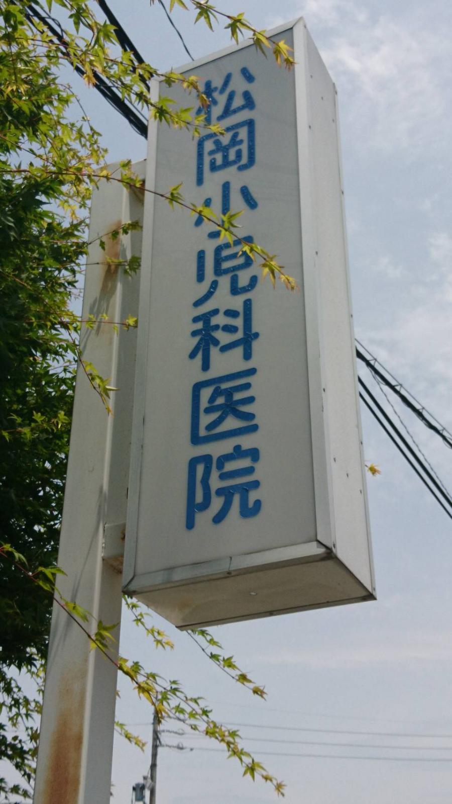 松本市 小児科