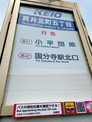 「貫井北町五丁目」バス停留所