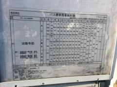 「竜田神社前」バス停留所