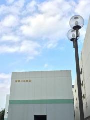 横浜市神奈川公会堂