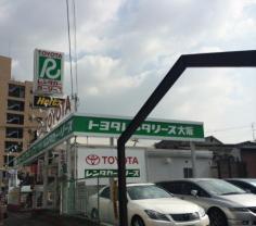 トヨタレンタリース大阪平野店