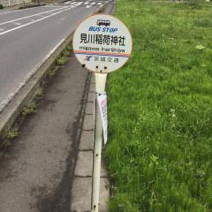 見川稲荷神社前