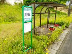 「長塚口」バス停留所