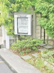 神戸新生バプテスト伝道所