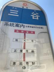 「三谷」バス停留所