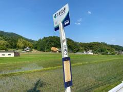 「印内口」バス停留所