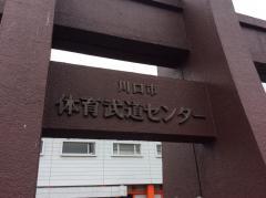 体育武道センター