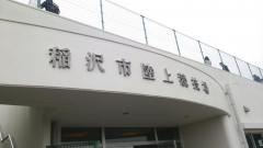 稲沢市陸上競技場