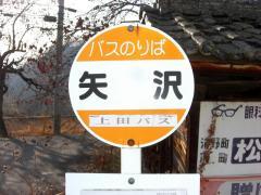 「矢沢」バス停留所