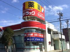 サンドラッグ 岩倉店