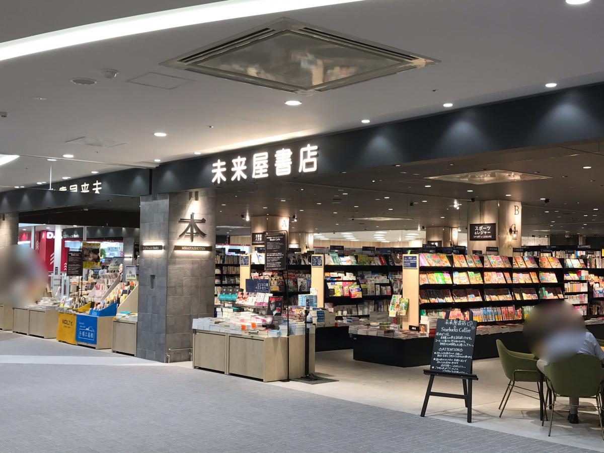 未来屋書店 岡崎店
