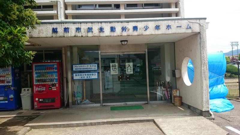 越前市武生中央公園水泳場